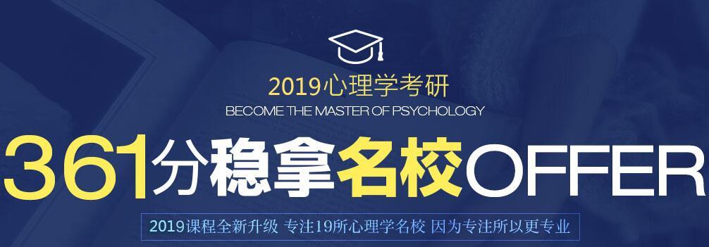 跨考考研2019心理学考研定向课程