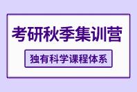 跨考考研考研秋季集训营