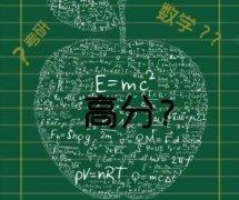 跨考考研上海跨考2019考研数学复习规划讲座来袭