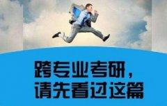 跨考考研南京跨考考研指出跨专业考研应该这么复习