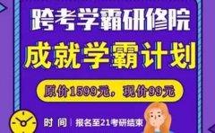 跨考考研上海跨考考研学霸研修院现在只需99元