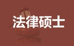 跨考考研2021法硕专业考研备考计划详细解析