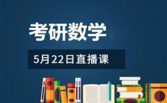 跨考考研5月22日跨考考研数学直播课来了