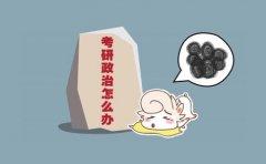 跨考考研上海跨考考研揭秘政治如何才能得70+呢