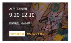 跨考考研最后100天北京跨考考研送你英语备考秘籍!