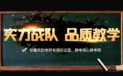 跨考考研北京跨考考研这个机构怎么样?