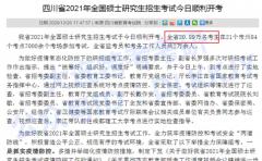跨考考研四川河南等地公布2021考研初试成绩查询时间