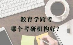 跨考考研教育学跨考选哪个考研机构好?